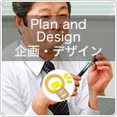 企画・デザインイメージ