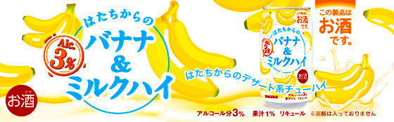 はたちからのバナナ&ミルクハイ