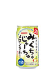 みっくちゅじゅーちゅメロンさわー (お酒) 350ml缶