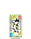 みっくちゅじゅーちゅマスカットさわー (お酒) 350ml缶