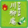 サンガリア川柳庵