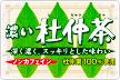 濃い杜仲茶ブランドサイト