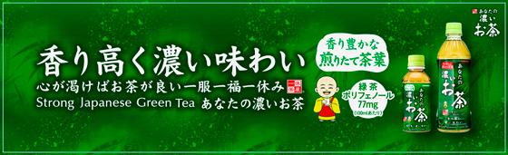 あなたの濃いお茶