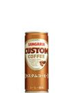 カスタムコーヒー 250g缶