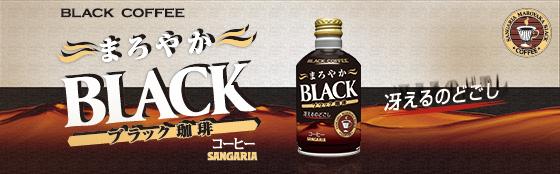 まろやかブラックコーヒー