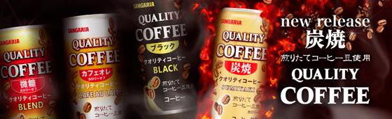 クオリティコーヒー