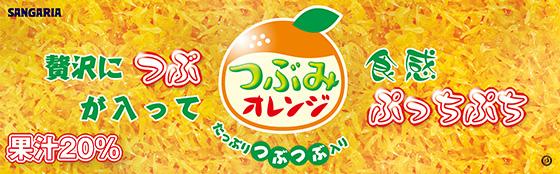 つぶみオレンジ