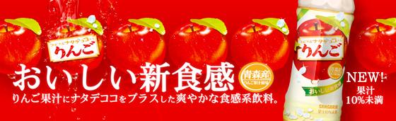 つぶつぶナテデココ入りりんご