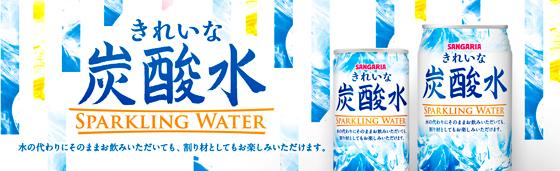 きれいな炭酸水