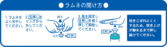 日本の味ラムネ瓶開け方