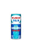サンガリアラムネ 250g缶