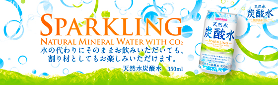 天然水炭酸水