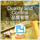 品質管理イメージ