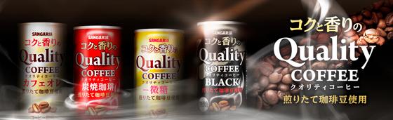 コクと香りのクオリティコーヒー