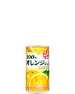 100% オレンジジュース 190g缶
