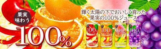 果実味わう100%