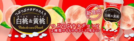 つぶつぶナタデココ入り白桃&黄桃