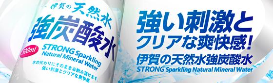 伊賀の天然水強炭酸水