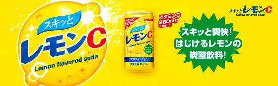 スキッとレモンC