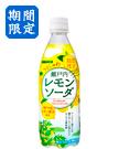 うましゅわ瀬戸内レモンソーダ 500mlペット